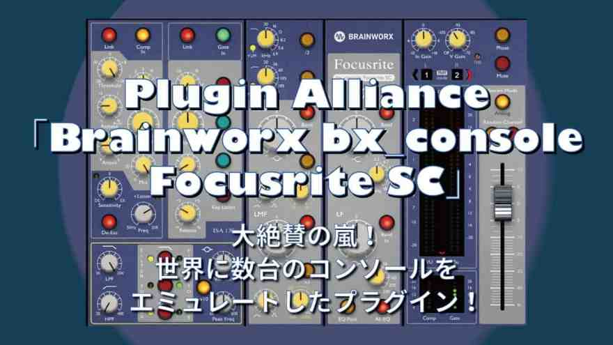 plugin-alliiance-focusrite-sc