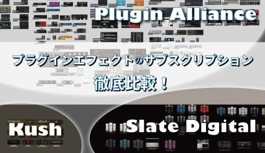 プラグインエフェクトのサブスクリプションを比較!Plugin Alliance/Slate Digital/Kush Audioはどれがオススメ?!