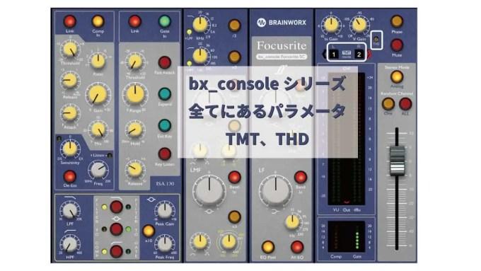 tmt-thd-bx_console