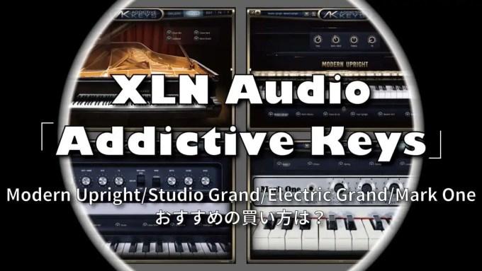 XLN-Audio-Addictive-Keys-thumbnails