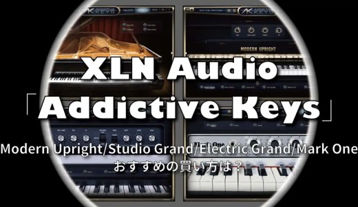 ピアノ音源XLN Audio「Addictive Keys」をレビュー!Modern Upright/Studio Grand/Electric Grand/Mark Oneおすすめの買い方は?