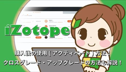 iZotopeのプラグイン購入後の使用(アクティベート)方法!クロスグレード・アップグレードの方法も解説!