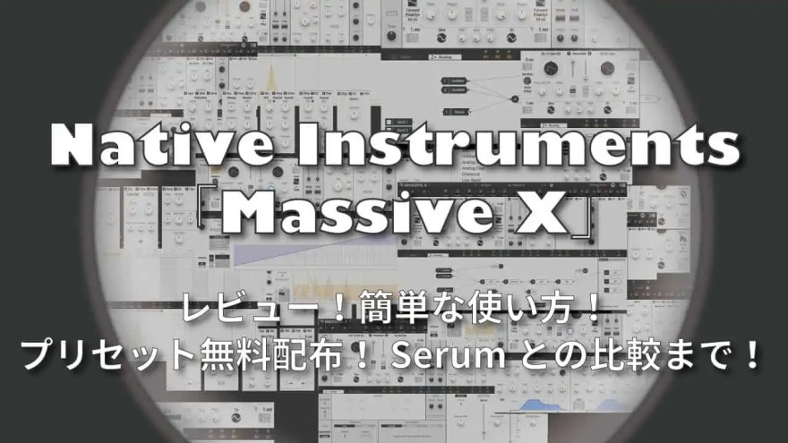 native-instruments-massive-x-thumbnails