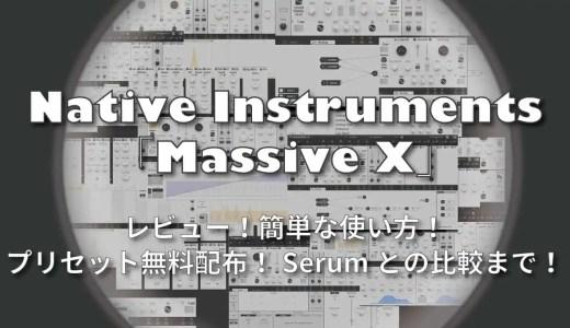 Native Instruments(NI)のソフトシンセ「Massive X」のレビューと使い方!プリセットを無料配布!Serumとの比較まで