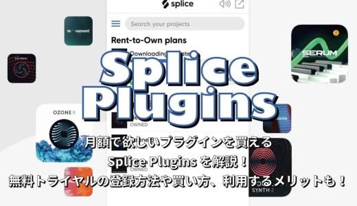 月額で欲しいプラグインを買えるSplice Pluginsを解説!無料トライヤルの登録方法や買い方、利用するメリットも!