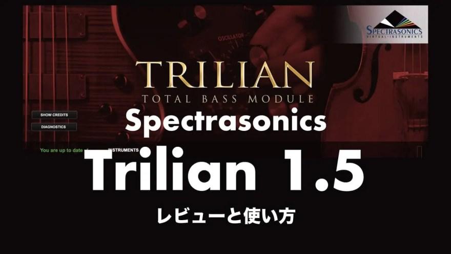 trilian-1.5-spectrasonics