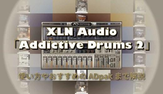 無料でも使えるXLN Audioのドラム音源「Addictive Drums 2」をレビュー!使い方やおすすめのADpakまで解説
