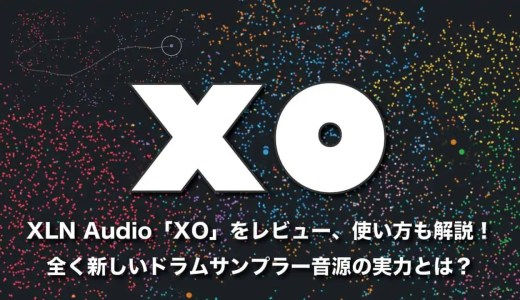XLN Audio「XO」をレビュー、使い方やセール情報も解説!全く新しいドラムサンプラー音源の実力とは?