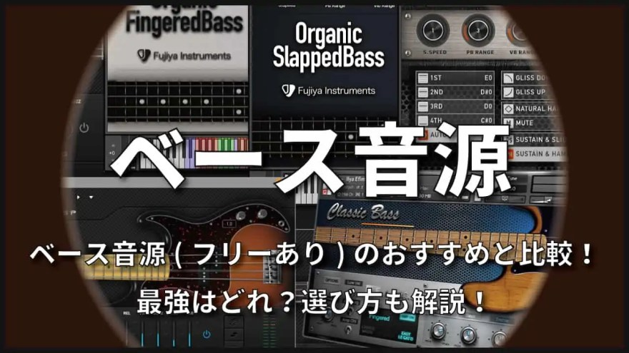 bass-instruments-thumbnails