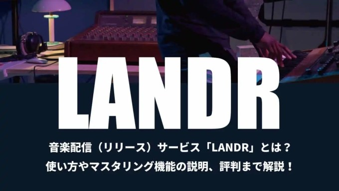 landr-thumbnails