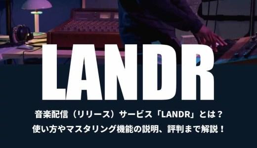 音楽配信仲介サービス「LANDR」の評判は?使い方やマスタリング、リリース方法まで解説!