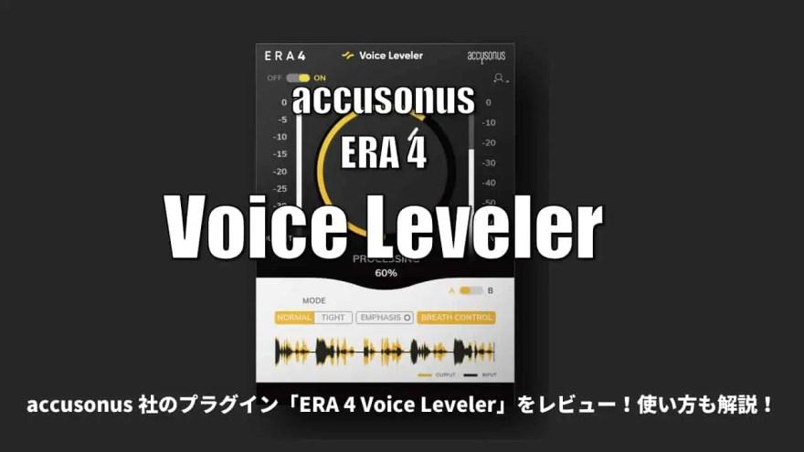 accusonus-era-4-voice-leveler-thumbnails