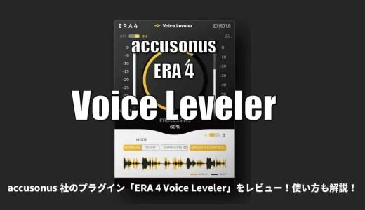 accusonus社のプラグイン「ERA 4 Voice Leveler」をレビュー!使い方も解説!