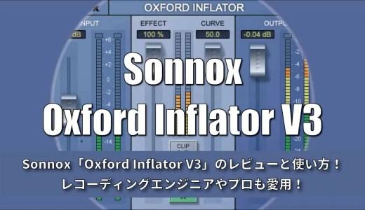 Sonnox「Oxford Inflator V3」のレビューと使い方!レコーディングエンジニアやプロも愛用!