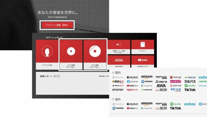 tunecore-japan-account-single-album