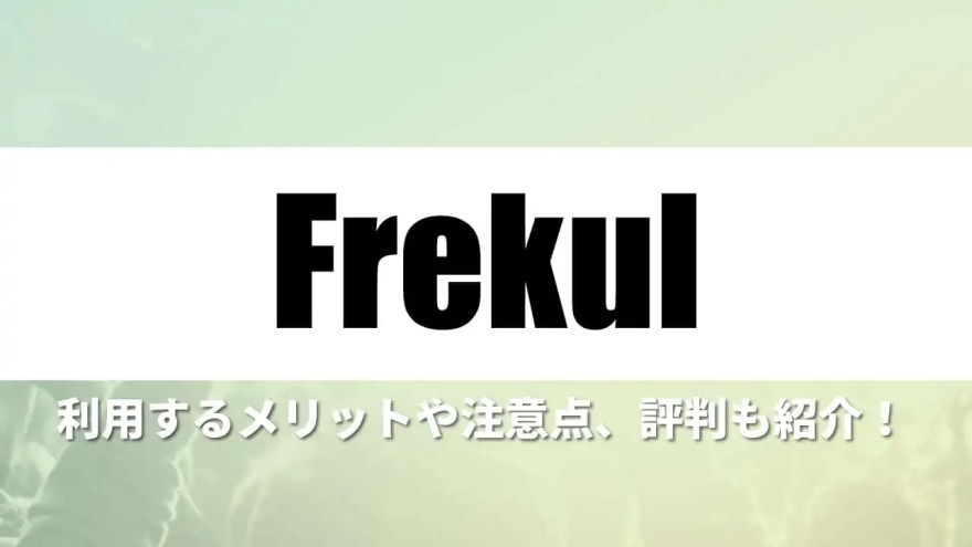 Frekul-music-distribution