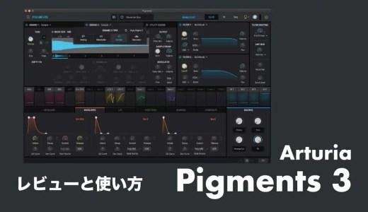 Arturiaのソフトシンセサイザー「Pigments 3」をレビュー!使い方やセール情報まで解説!
