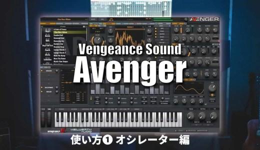 ソフトシンセVengeance Sound「Avenger」の使い方①:オシレーター編