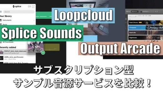 サブスクリプション型サンプル音源サービスを比較!Splice Sounds / Loopcloud / Output「Arcade」はどれがオススメ?