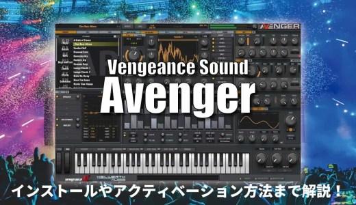 Vengeance Soundのソフトシンセ「Avenger」をレビュー!インストールやアクティベーション方法まで解説!