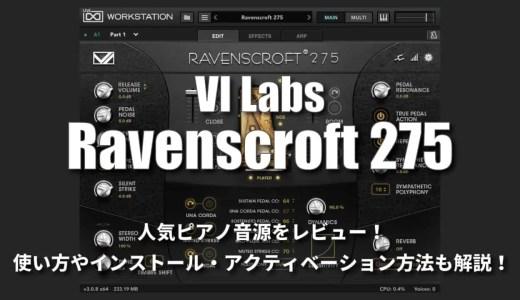VI Labsの人気ピアノ音源「Ravenscroft 275」をレビュー!使い方やインストール・アクティベーション方法も解説!