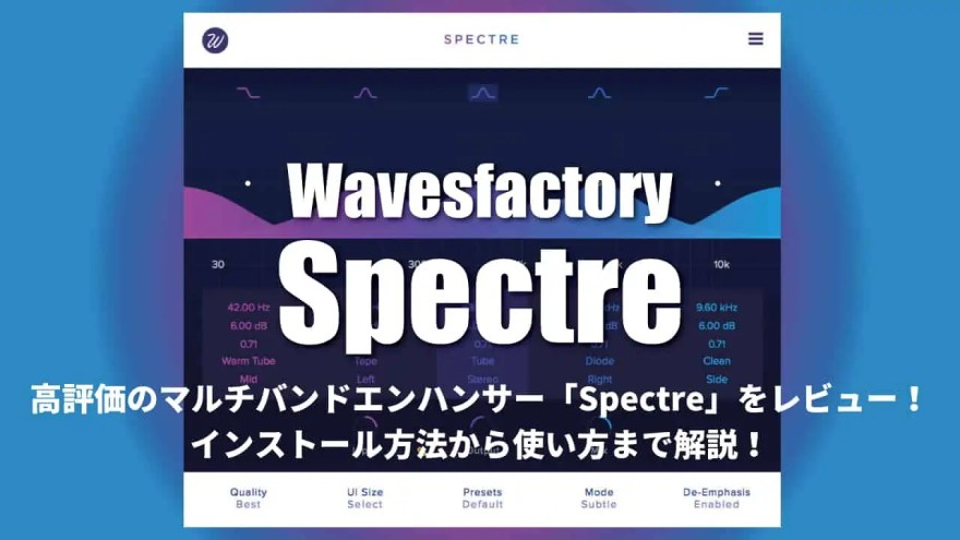 wavesfactory-spectre-multiband-thumbnails