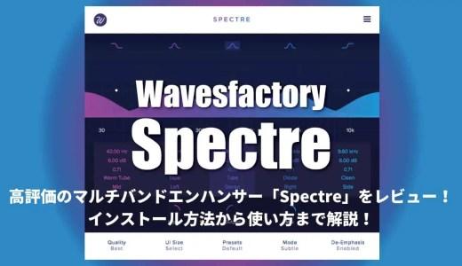 Wavesfactoryのマルチバンドエンハンサー「Spectre」をレビュー!使い方やインストール方法も解説!