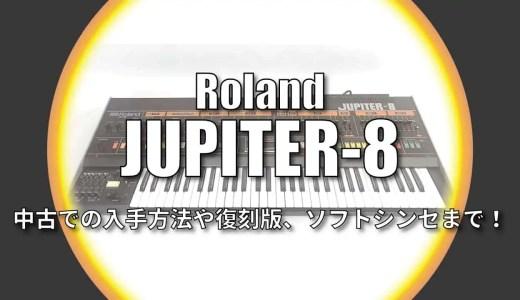 Rolandのシンセサイザー「JUPITER-8」とは?中古での入手方法や復刻版、ソフトシンセ(VSTプラグイン)まで解説!