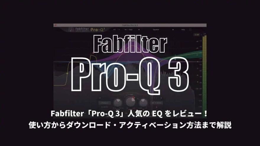 pro-q-3-fabfilter-thumbnails