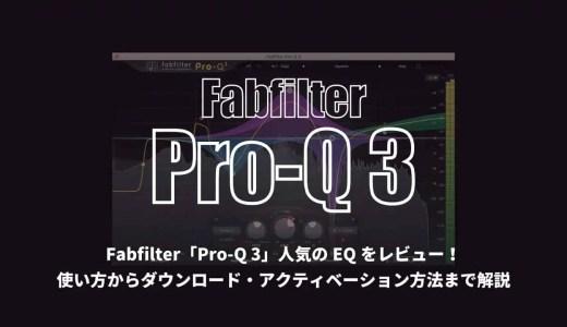 Fabfilter「Pro-Q 3」人気のEQをレビュー!使い方からダウンロード・アクティベーション方法まで解説