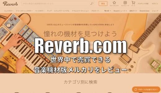 音楽機材のフリマサイトReverb.comをレビュー!日本での評判は?売り方、買い方まで解説!