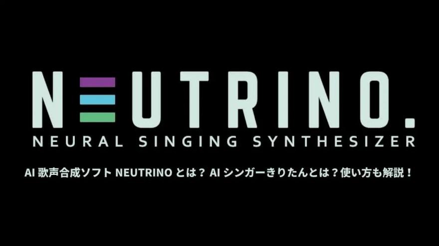 neutrino-kiritan