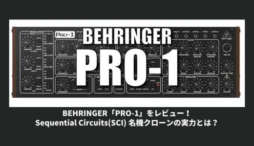 BEHRINGER「PRO-1」をレビュー!Sequential Circuits(SCI)名機クローンの実力とは?