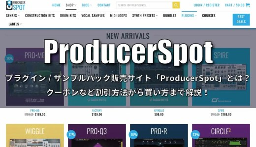 プラグイン/サンプルパック販売サイト「ProducerSpot」とは?クーポンなど割引方法から買い方まで解説!