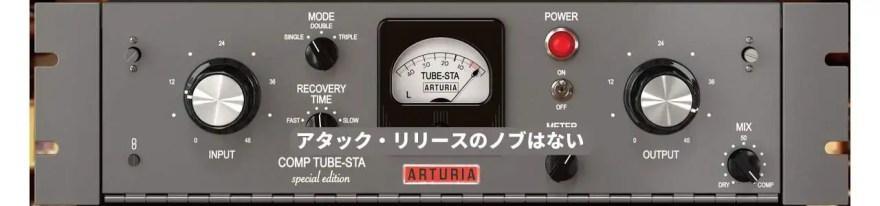 attack-release-tube-sta