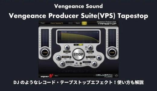 Vengeance Sound「Tapestop」をレビュー!DJのようなレコード・テープストップエフェクト!使い方も解説