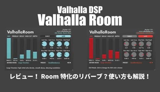 Valhalla DSP「Valhalla Room」をレビュー!ルーム特化のリバーブ?使い方も解説!