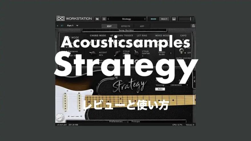 acousticsamples-strategy-thumbnails