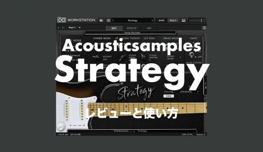 Acousticsamples「Strategy」をレビュー!エレクトリックギター音源の実力は?使い方も解説