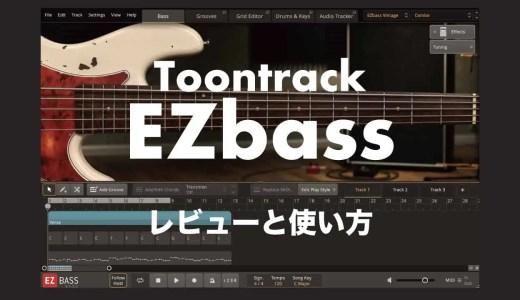Toontrack「EZbass」レビューと使い方!定番ベース音源Trilian、MODO BASSとも比較