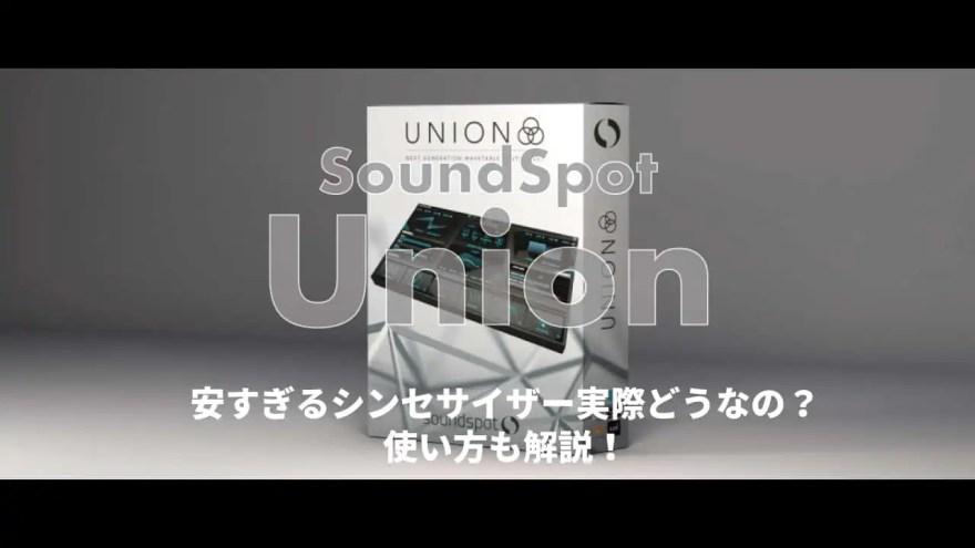 soundspot-union-thumbnails