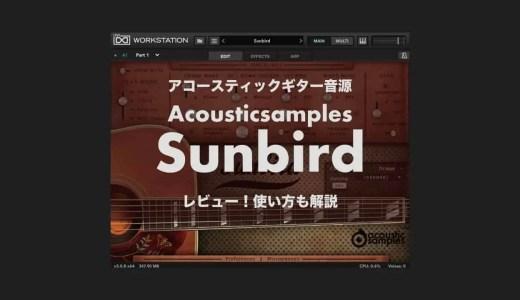 Acousticsamples「Sunbird」人気アコースティックギター音源をレビュー!使い方も解説