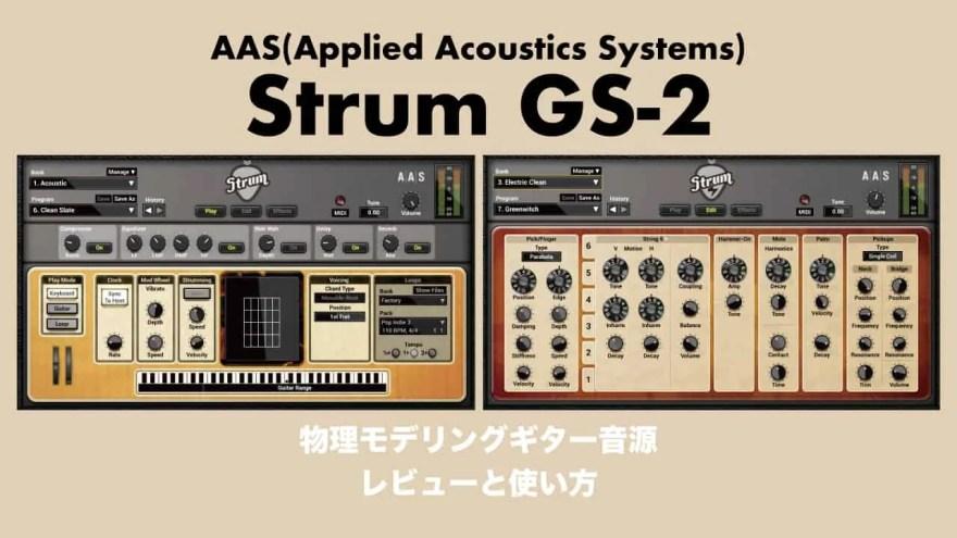 strum-gs-2-thumbnails-aas