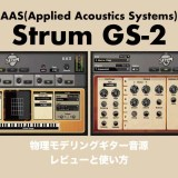 strum-gs-2-thumbnails-aas