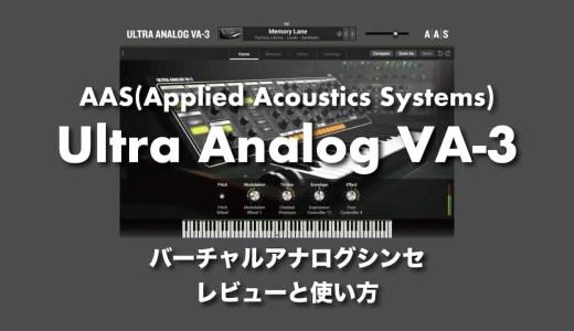 バーチャルアナログシンセAAS(Applied Acoustics Systems)「Ultra Analog VA-3」レビューと使い方!