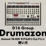 D16 Group「Drumazon」レビューと使い方!名機リズムマシンTR-909モデルのプラグイン
