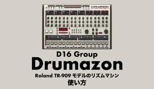 D16 Group「Drumazon」レビューと使い方やセール情報!名機リズムマシンTR-909モデルのプラグイン