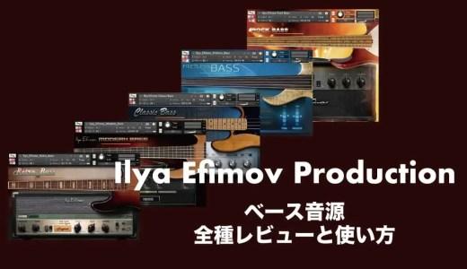 Ilya Efimov Productionベース音源全て使ってレビュー!使い方も解説