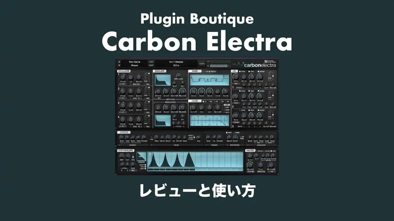 carbon-electra-thumbnails