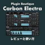 【無料特典】4オシレーターシンセPlugin Boutique「Carbon Electra」レビューと使い方